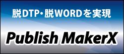 Webと紙を連携するCMS「Publish MakerX」