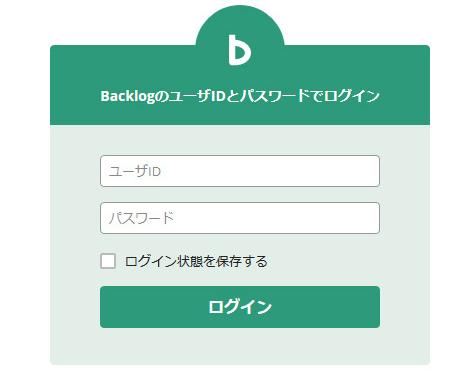 Backlogを使用するメリット
