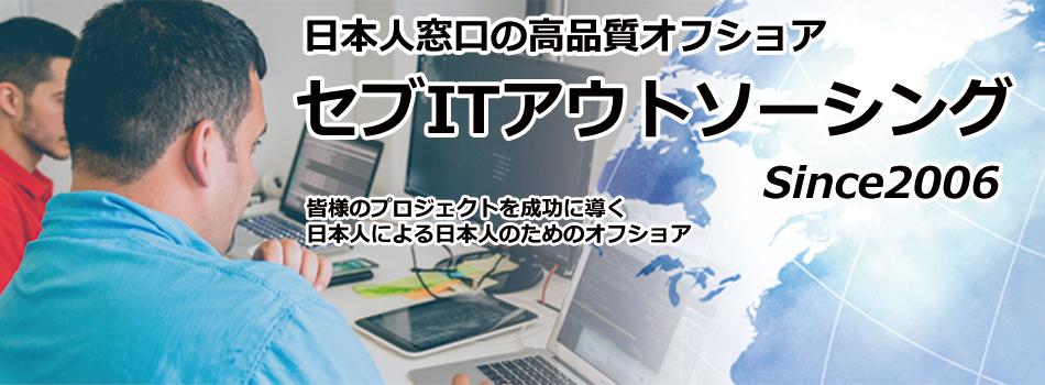 日本人窓口の高品質オフショア セブITアウトソーシング