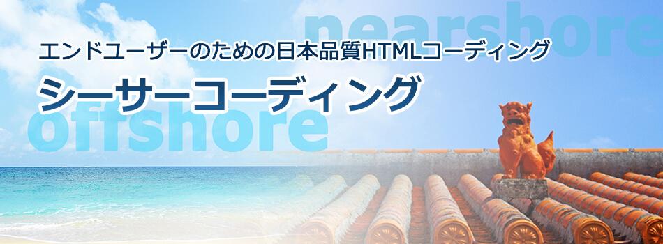 エンドユーザーのための日本品質HTMLコーディング「シーサーコーディング」
