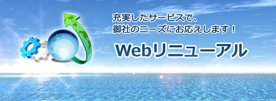 ITアウトソーシング・Webリニューアル