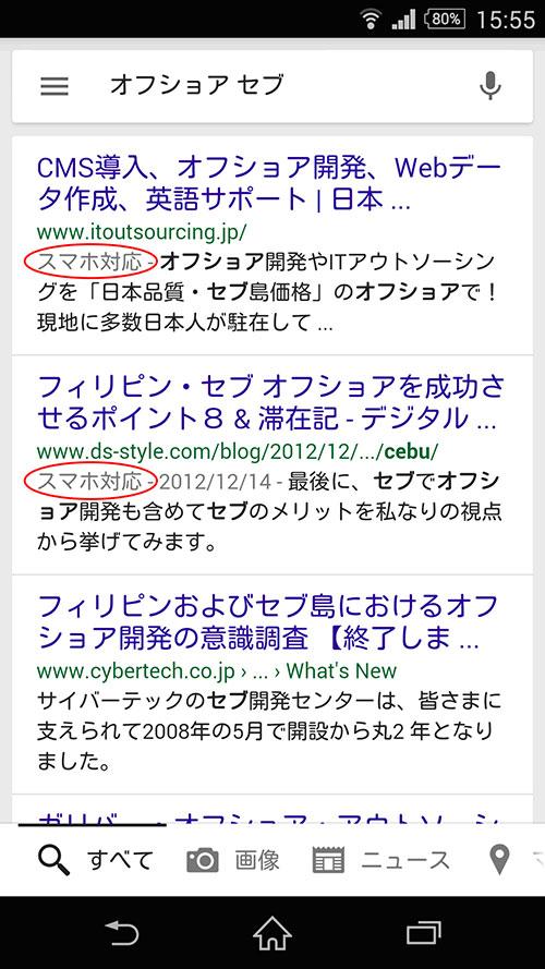 「オフショア セブ」Google検索結果