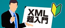 XMLとは?IT初心者でもすぐわかるXML超入門