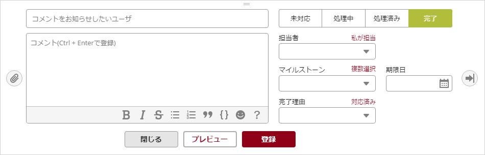 バックログコメント画面