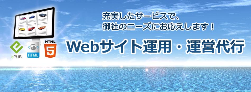 ITアウトソーシング・Webサイト運用・運営代行