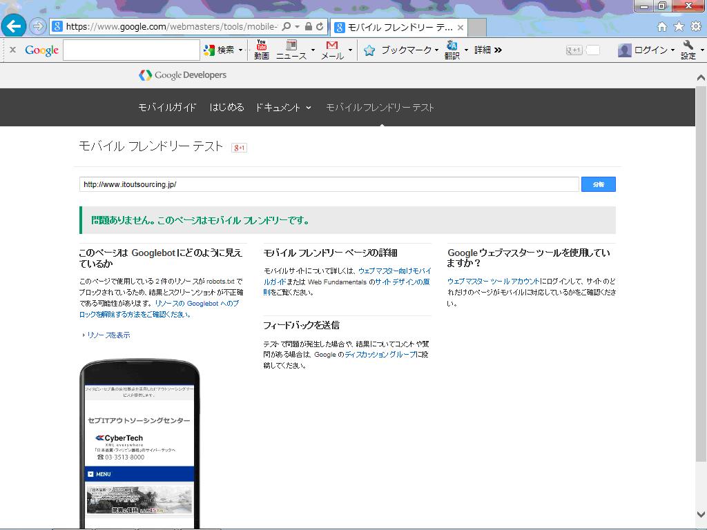 Googleモバイルフレンドリーテスト