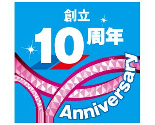 おかげさまで10周年を迎えました!